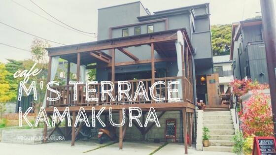"""2018年3月OPEN!手作りスイーツが美味しい閑静なカフェ""""m's terrace kamakura"""""""