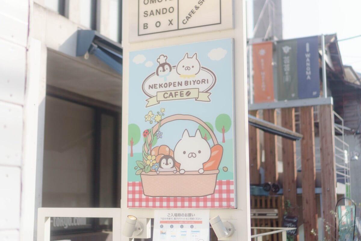 期間限定!表参道のねこぺん日和カフェ!とにかくかわいい!!癒しの空間はここだ