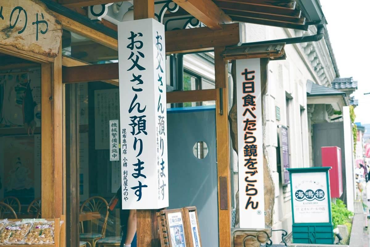 【ぽけ旅Vol.5-5】小樽のちょっと楽しい気分になるインスタ映え撮影スポット5選