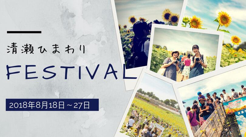 清瀬ひまわりフェスティバル 今週が見頃!平成最後の夏にひまわり畑でポートレートを撮りに行こう!