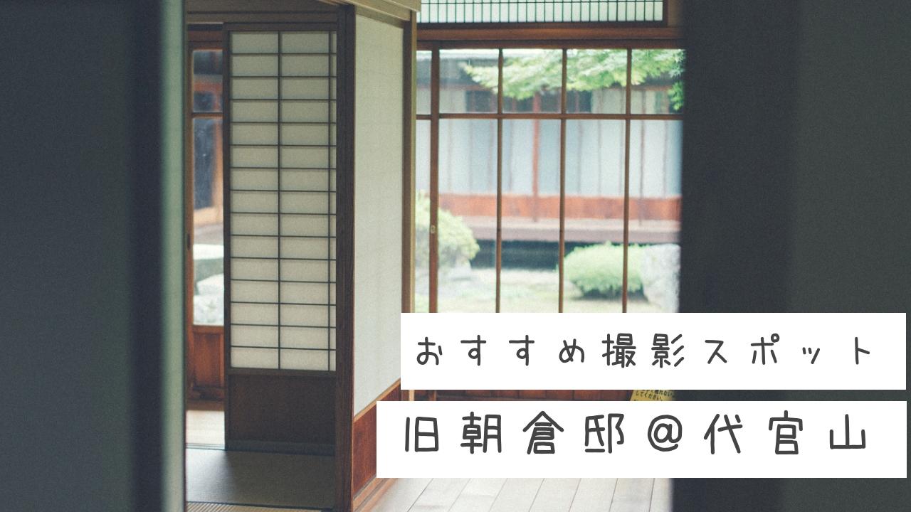 【旧朝倉邸】大正浪漫あふれる日本邸宅。代官山おすすめフォトスポットはここだ!