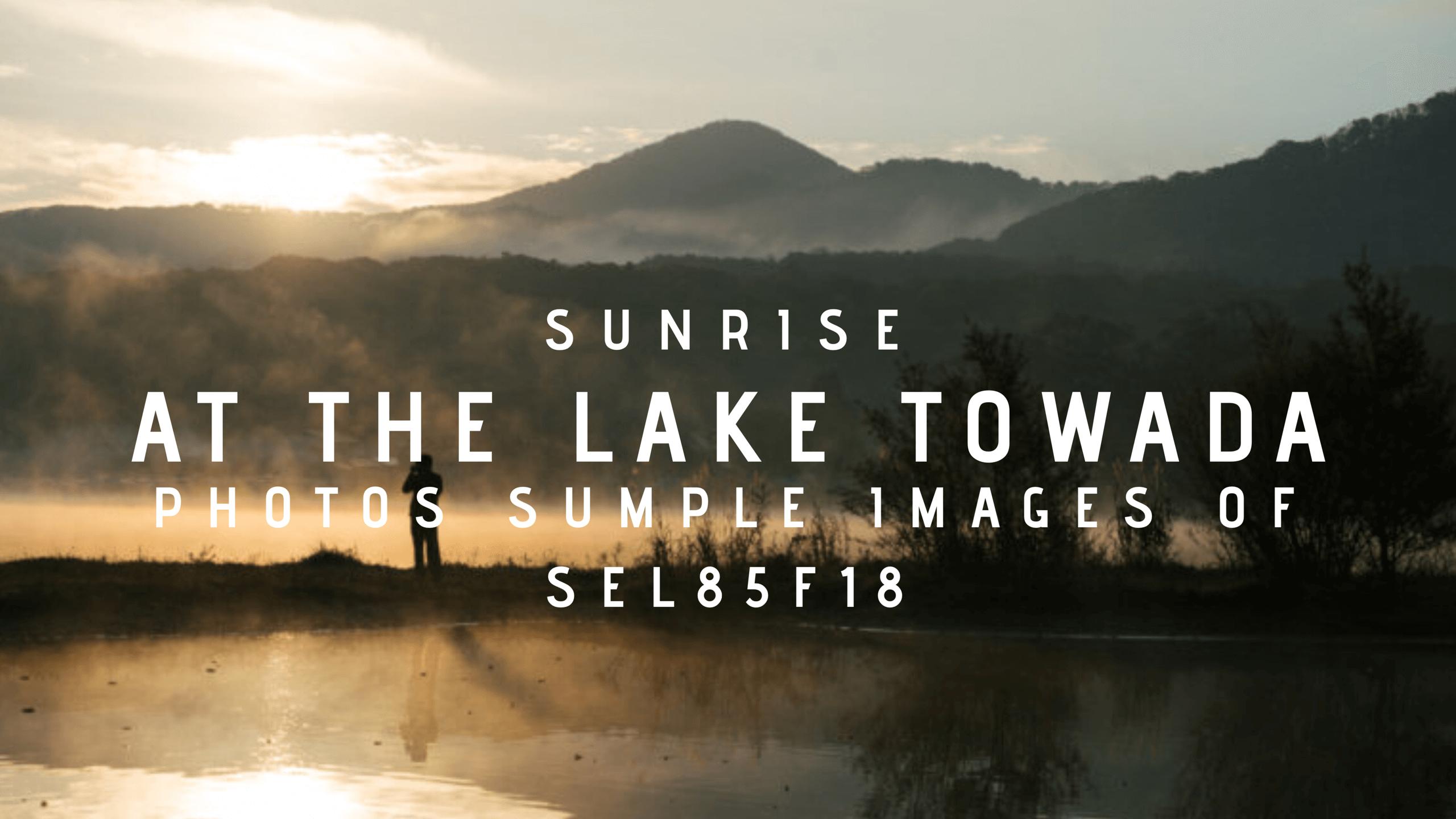 青森十和田湖 息を飲む日の出(SEL85F18作例)