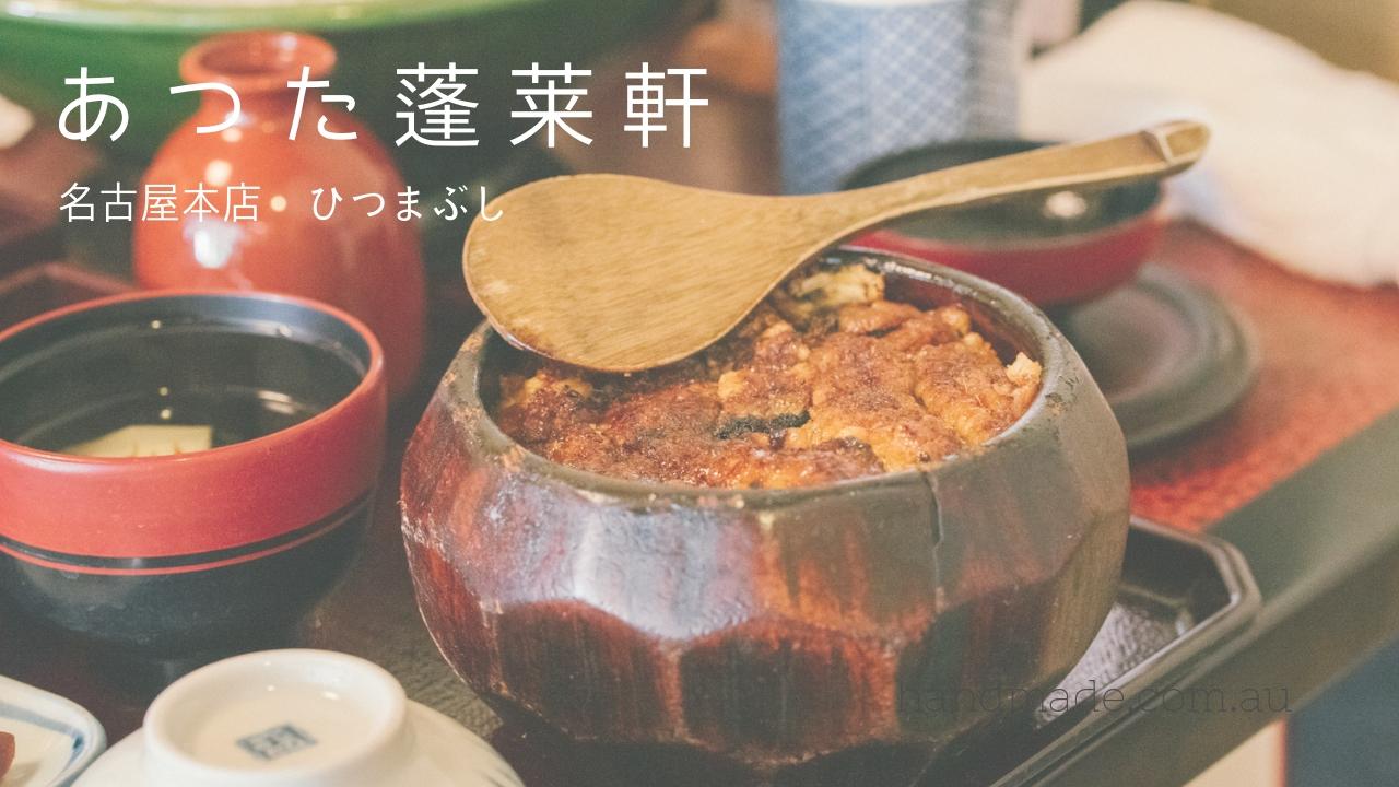【あつた蓬莱軒本店 名古屋】美味しいひつまぶしの食べ方・待ち時間
