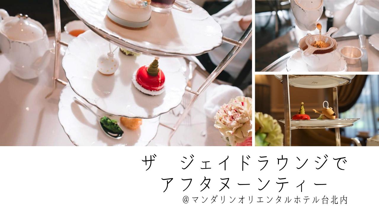 【口コミ】ザ ジェイドラウンジで優雅なアフタヌーンティーをしてきました!@マンダリンオリエンタルホテル台北