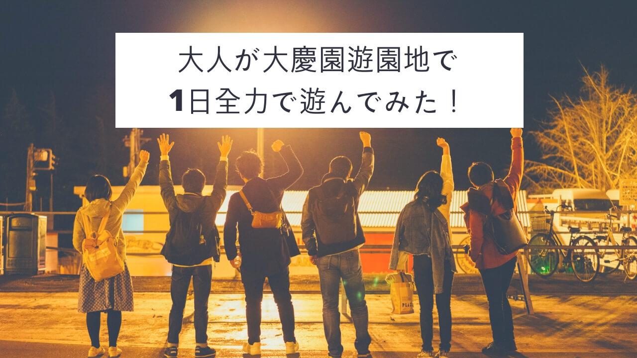 中高生におすすめ!千葉にある2つ目の遊園地。10年ぶり。大人が大慶園で1日全力で遊んでみた!
